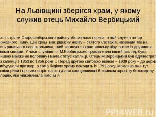 На Львівщині зберігся храм, у якому служив отець Михайло Вербицький