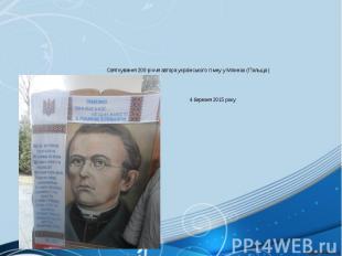 Святкування 200-річчя автора українського гімну у Млинах (Польща ) 4 березня 201