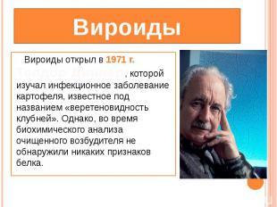 Вироиды Вироиды открыл в 1971 г. Теодор Диннер, которой изучал инфекционное забо