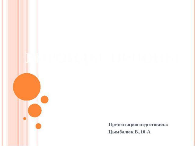 ВИРОИДЫ. ПРИОНЫ Презентацию подготовила: Цымбалюк В.,10-А