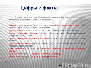 Цифры и факты За боевые заслуги в годы Великой Отечественной войны десятки тысяч