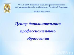 ФГБОУ ВПО «Российская академия народного хозяйства и государственной службы при