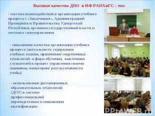 Высокое качество ДПО в ИФ РАНХиГС - это:- система взаимодействия в организации у