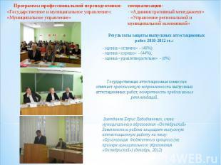 Программы профессиональной переподготовки: «Государственное и муниципальное упра