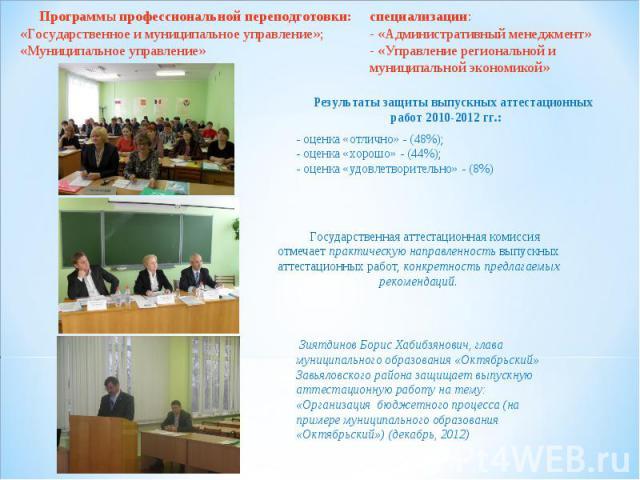 Программы профессиональной переподготовки: «Государственное и муниципальное управление»; «Муниципальное управление»