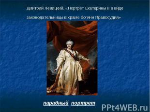 Дмитрий Левицкий. «Портрет Екатерины II в виде законодательницы в храме богини П