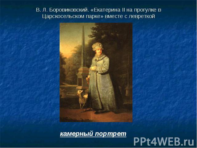 В. Л. Боровиковский. «Екатерина II на прогулке в Царскосельском парке» вместе с левреткой камерный портрет