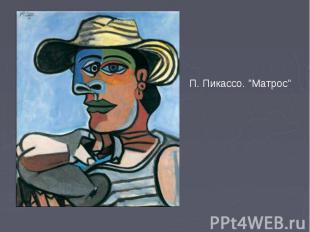 """П. Пикассо. """"Матрос"""""""