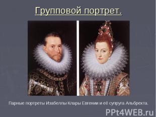 Парные портреты Изабеллы Клары Евгении и её супруга Альбрехта.