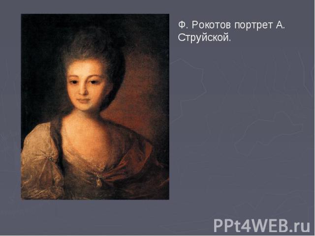 Ф. Рокотов портрет А. Струйской.