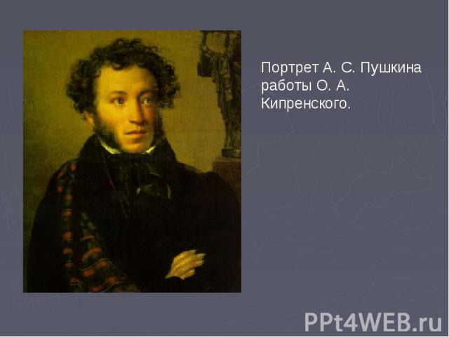 Портрет А. С. Пушкина работы О. А. Кипренского.