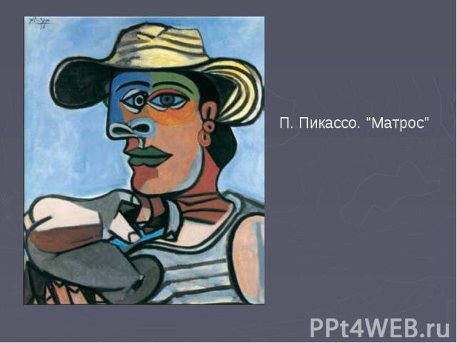 П. Пикассо.