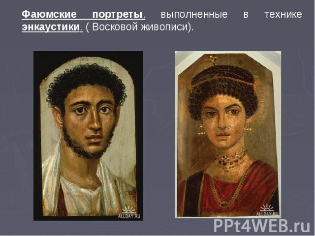 Фаюмские портреты, выполненные в технике энкаустики. ( Восковой живописи).