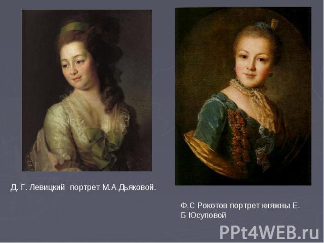 Ф.С Рокотов портрет княжны Е. Б Юсуповой