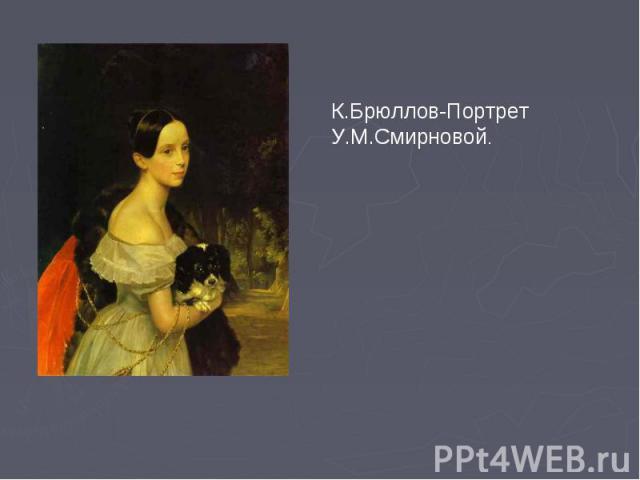 К.Брюллов-Портрет У.М.Смирновой.
