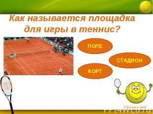 Как называется площадка для игры в теннис?