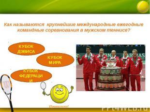 Как называются крупнейшие международные ежегодные командные соревнования в мужск