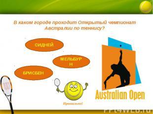 В каком городе проходит Открытый чемпионат Австралии по теннису?