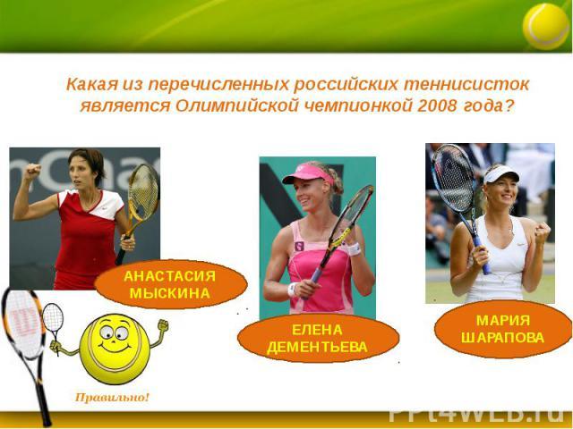 Какая из перечисленных российских теннисисток является Олимпийской чемпионкой 2008 года?