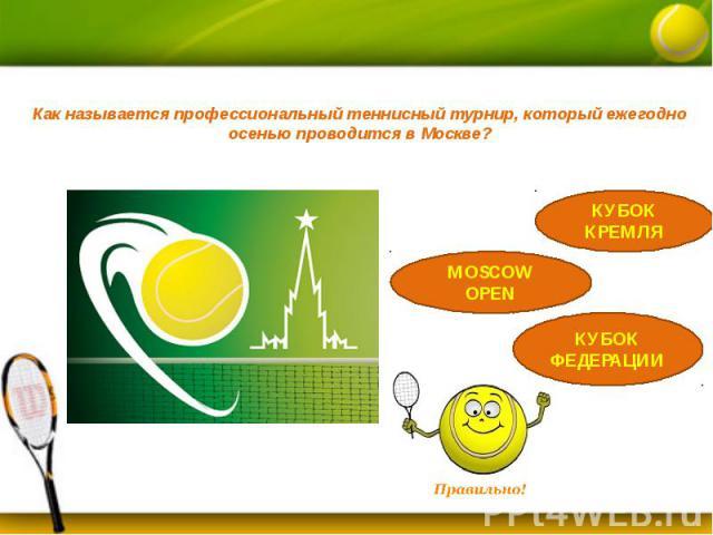 Как называется профессиональный теннисный турнир, который ежегодно осенью проводится в Москве?