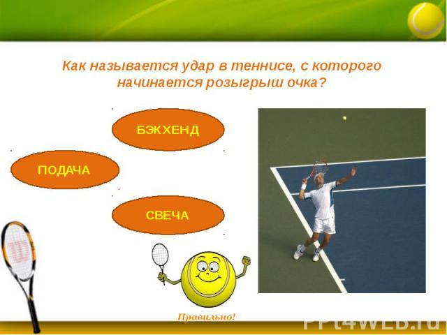 Как называется удар в теннисе, с которого начинается розыгрыш очка?