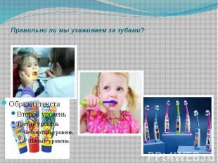 Правильно ли мы ухаживаем за зубами?