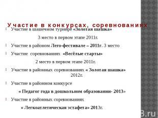 Участие в конкурсах, соревнованиях Участие в шашечном турнире «Золотая шашка» 3