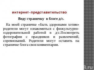 интернет-представительствоВеду страничку в блоге д/с.На моей страничке «Быть здо