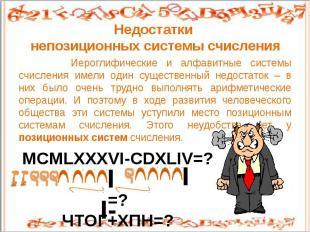 Недостатки непозиционных системы счисления Иероглифические и алфавитные системы