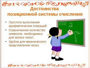 Достоинства позиционной системы счисленияПростота выполнения арифметических опер