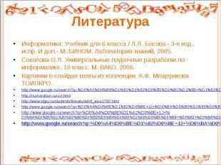 ЛитератураИнформатика: Учебник для 6 класса / Л.Л. Босова.- 3-е изд., испр. И до