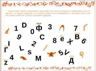 Люди всегда считали и записывали числа, даже пять тысяч лет назад. Но записывали