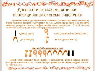 Древнеегипетская десятичнаянепозиционная система счисления