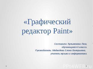 «Графический редактор Paint» Составила: Кульменева Лиза, обучающаяся 6 класса. Р