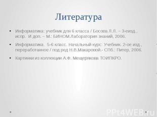 Литература Информатика: учебник для 6 класса / Босова Л.Л. – 3-еизд., испр. И до