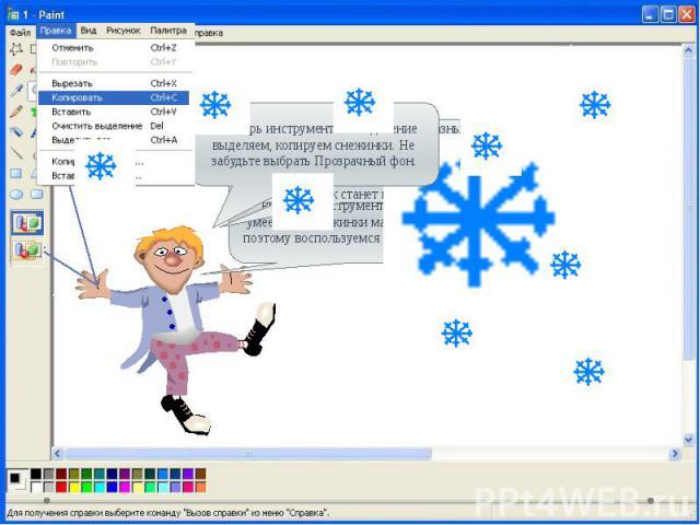 А теперь инструментом Выделение выделяем, копируем снежинки. Не забудьте выбрать Прозрачный фон.