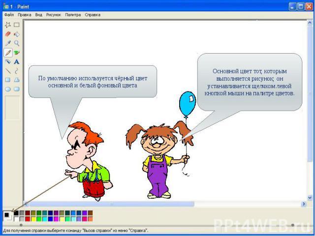 Основной цвет тот, которым выполняется рисунок; он устанавливается щелчком левой кнопкой мыши на палитре цветов.