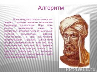 Алгоритм Происхождение слова «алгоритм» связано с именем великого математика Мух