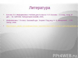 ЛитератураБосова Л.Л. Информатика: Учебник для 6 класса / Л.Л. Босова. – 3-е изд
