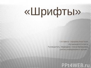«Шрифты» Составила: Сидорова Анастасия, обучающаяся 6 класса. Руководитель: Медв