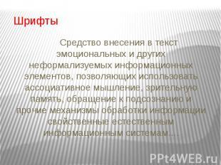 Шрифты Cредство внесения в текст эмоциональных и других неформализуемых информац