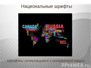 Национальные шрифтыШрифты относящиеся к конкретной нации.
