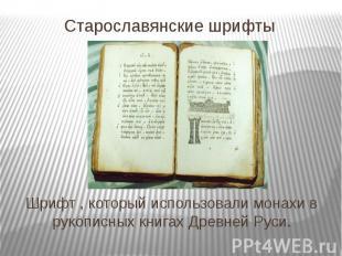 Старославянские шрифты Шрифт , который использовали монахи в рукописных книгах Д