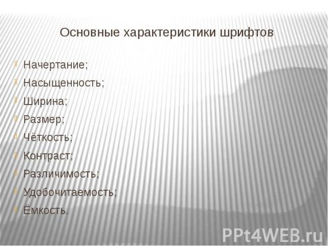 Основные характеристики шрифтов