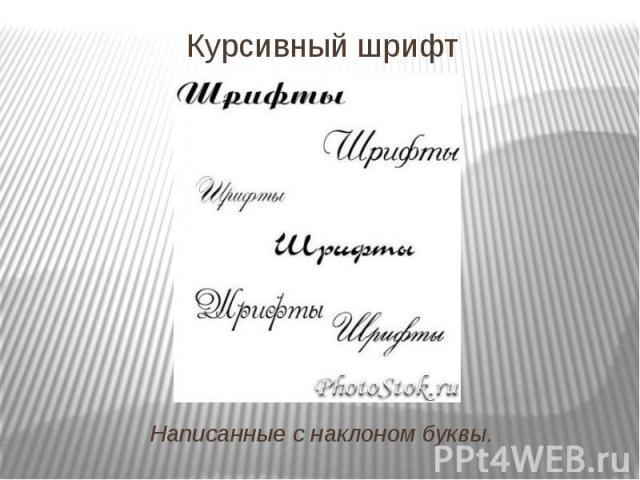 Курсивный шрифт Написанные с наклоном буквы.