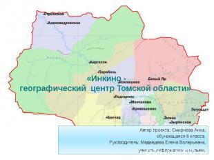 «Инкино - географический центр Томской области»