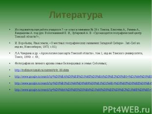 ЛитератураИсследовательская работа учащихся 7 «а» класса гимназии № 29 г. Томска