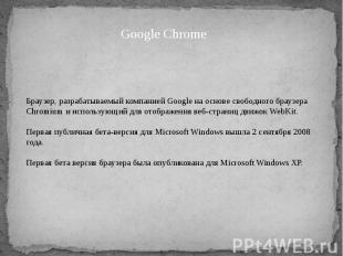 Браузер, разрабатываемый компанией Google на основе свободного браузера Chromium
