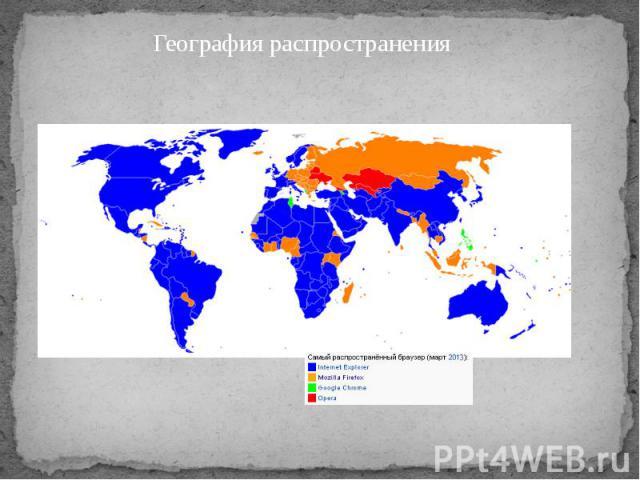 География распространения