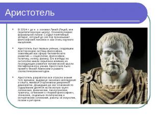 В 335/4 г. до н. э. основал Ликей (Лицей, или перипатетическую школу). Основопол